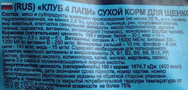 Состав корма «Клуб 4 Лапы»