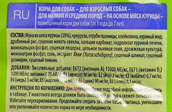 Корм Pronature 26 для взрослых собак малых и средних пород