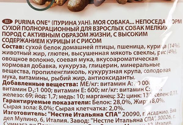 Состав корма Пурина для собак
