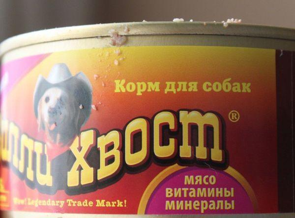 Влажный корм для собак «Вилли Хвост»
