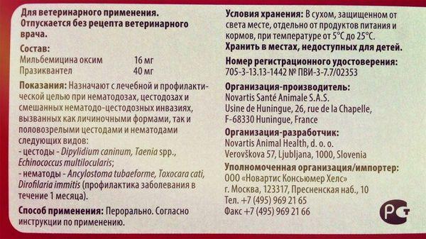 Инструкция к препарату «Мильбемакс»